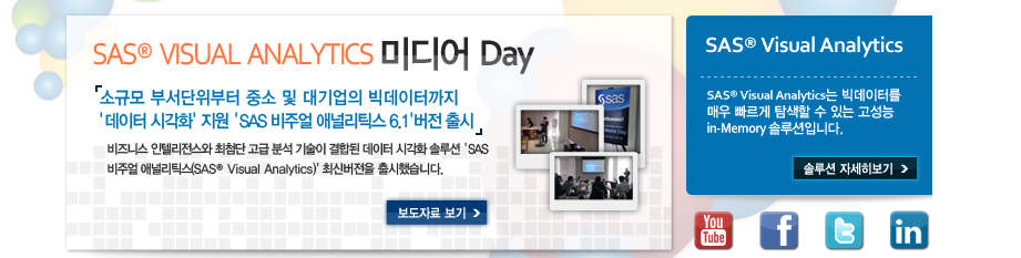 SAS® VISUAL ANALYTICS 미디어Day 보도자료